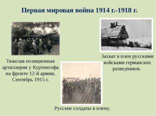Первая мировая война 1914 г.-1918 г. Тяжелая позиционная артиллерия у Куртенг