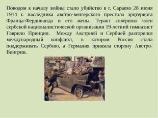 Поводом к началу войны стало убийство в г. Сараево 28 июня 1914 г. наследника