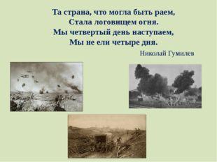 Та страна, что могла быть раем, Стала логовищем огня. Мы четвертый день насту