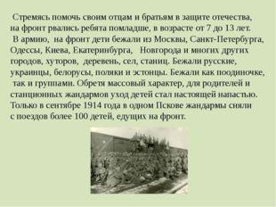 Стремясь помочь своим отцам и братьям в защите отечества, на фронт рвались р