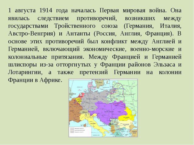 1 августа 1914 года началась Первая мировая война. Она явилась следствием про...