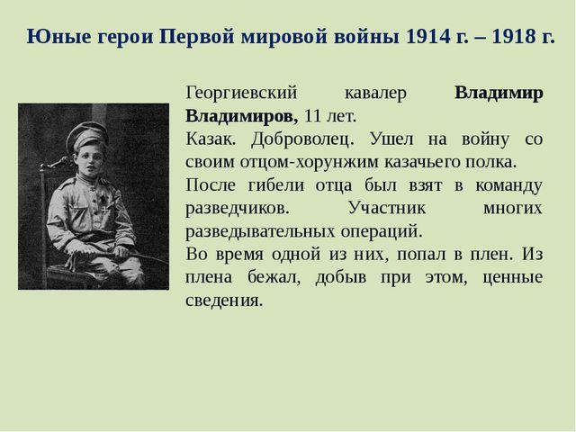 Юные герои Первой мировой войны 1914 г. – 1918 г. Георгиевский кавалер Владим...