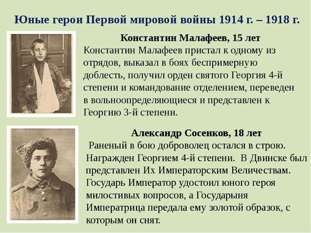 Юные герои Первой мировой войны 1914 г. – 1918 г.  Константин Малафеев, 15...