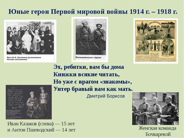Юные герои Первой мировой войны 1914 г. – 1918 г. Иван Казаков (слева) — 15 л...