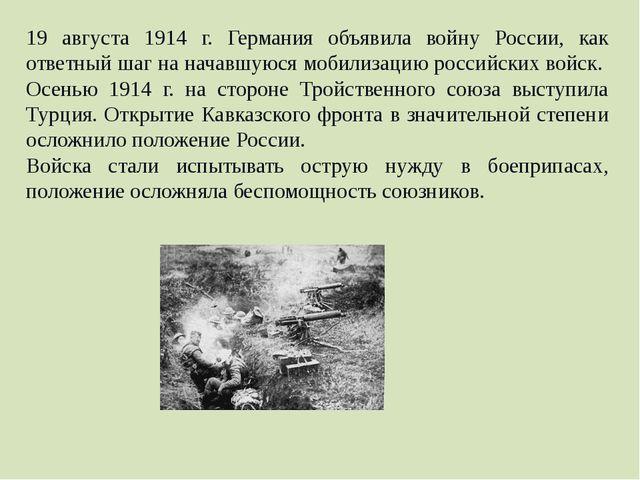 19 августа 1914 г. Германия объявила войну России, как ответный шаг на начавш...
