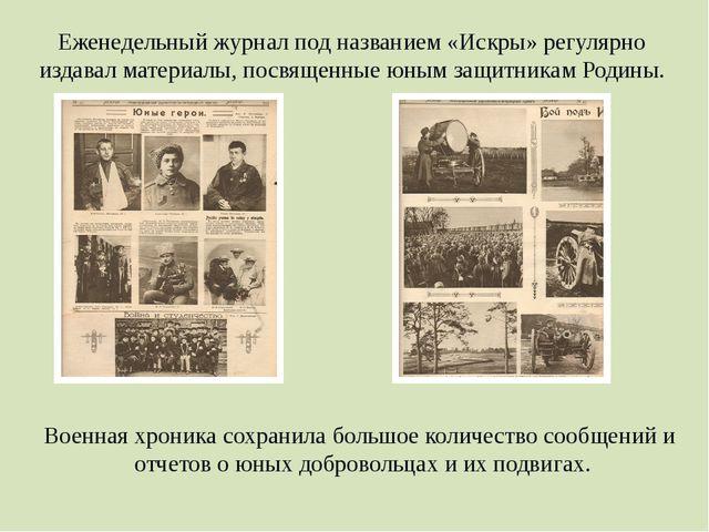 Еженедельный журнал под названием «Искры» регулярно издавал материалы, посвящ...