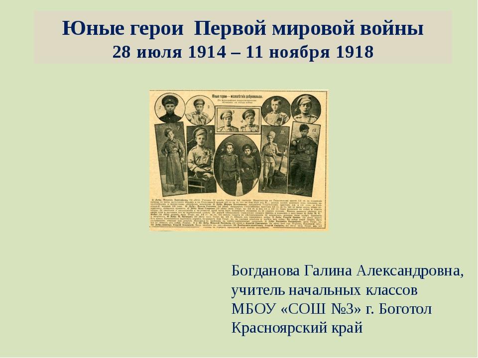 Юные герои Первой мировой войны 28 июля 1914 – 11 ноября 1918 Богданова Галин...