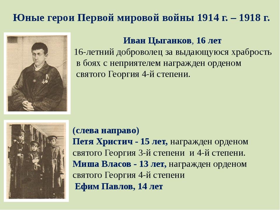 Юные герои Первой мировой войны 1914 г. – 1918 г. ИванЦыганков, 16 лет 16-ле...