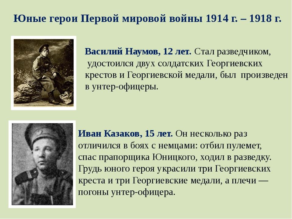 Василий Наумов, 12 лет. Стал разведчиком, удостоился двух солдатских Георгиев...
