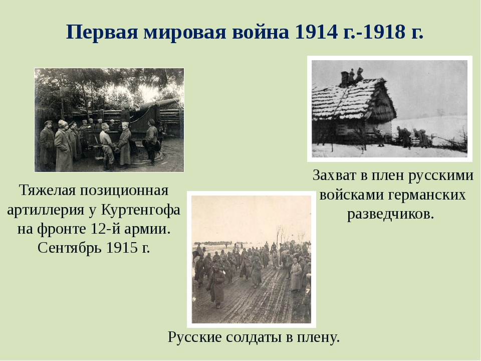 Первая мировая война 1914 г.-1918 г. Тяжелая позиционная артиллерия у Куртенг...