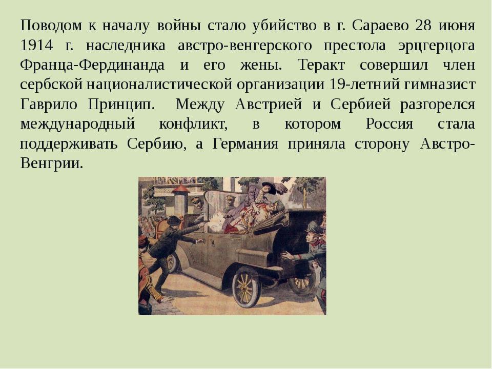 Поводом к началу войны стало убийство в г. Сараево 28 июня 1914 г. наследника...