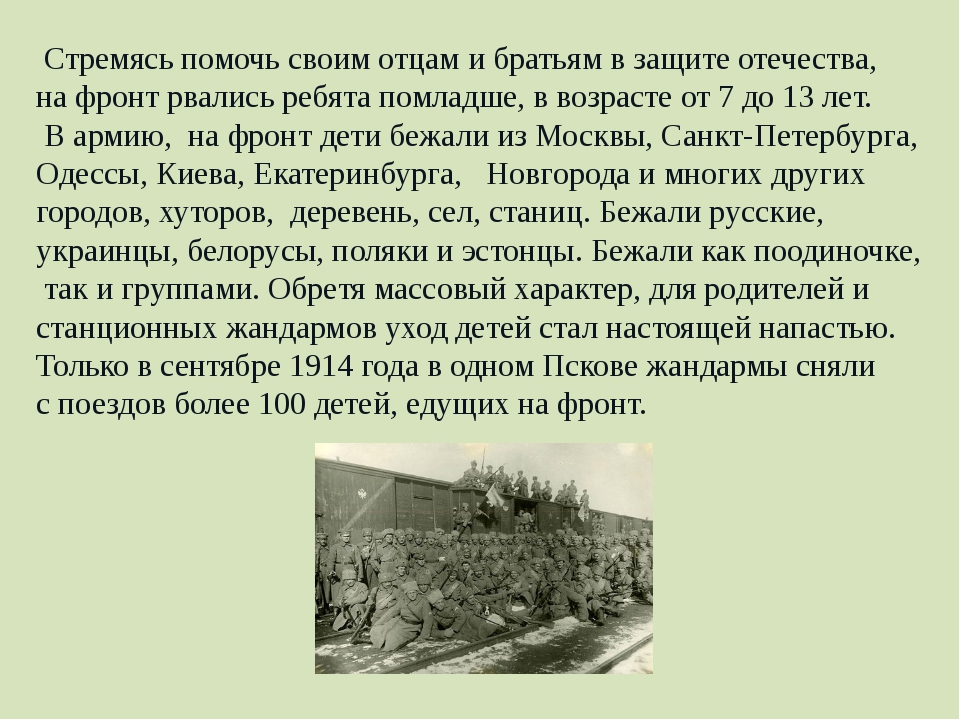Стремясь помочь своим отцам и братьям в защите отечества, на фронт рвались р...