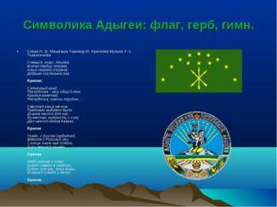 Символика Адыгеи: флаг, герб, гимн. Слова И. Ш. Машбаша Перевод Ю. Крючкова М