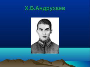 Х.Б.Андрухаев