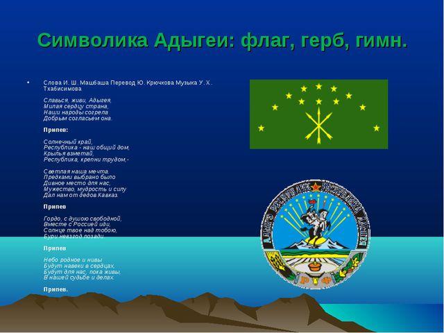 Символика Адыгеи: флаг, герб, гимн. Слова И. Ш. Машбаша Перевод Ю. Крючкова М...