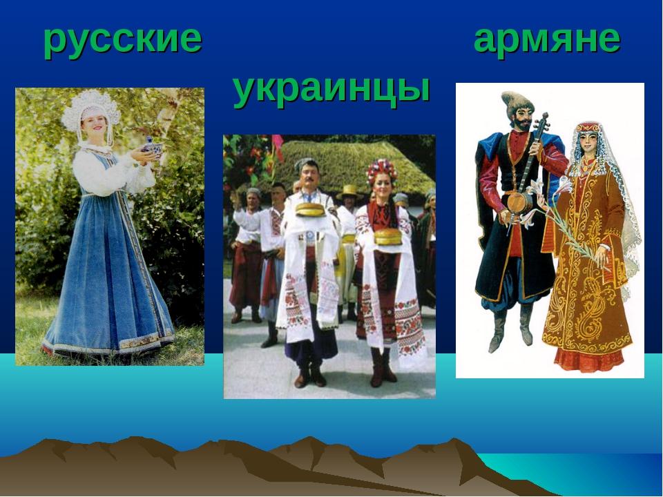 русские армяне украинцы