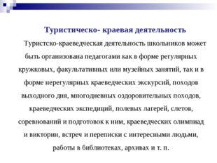 Туристическо- краевая деятельность Туристско-краеведческая деятельность школь