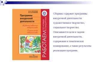 УДК 371 Сборник содержит программы внеурочной деятельности: художественное тв