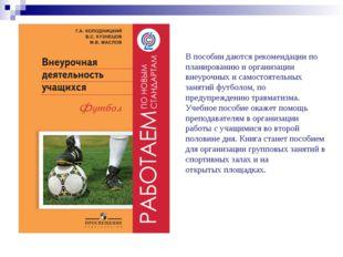 В пособии даются рекомендации по планированию и организации внеурочных и само