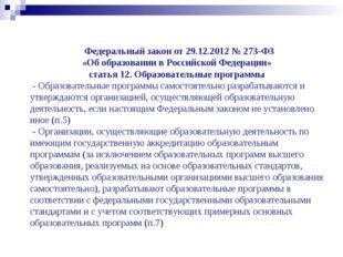 Федеральный закон от 29.12.2012 № 273-Ф3 «Об образовании в Российской Федера