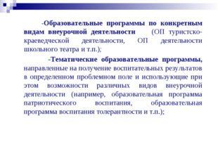 -Образовательные программы по конкретным видам внеурочной деятельности (ОП т