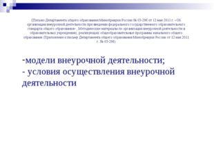 (Письмо Департамента общего образования Минобрнауки России № 03-296 от 12 мая
