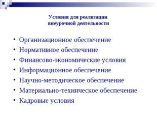 Условия для реализации внеурочной деятельности Организационное обеспечение Но