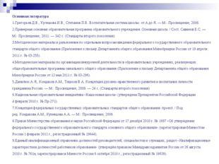 Основная литература ГригорьевД.В., КулешоваИ.В., СтепановП.В. Воспитательн