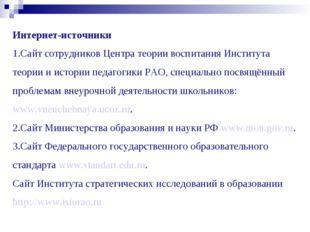 Интернет-источники Сайт сотрудников Центра теории воспитания Института теории