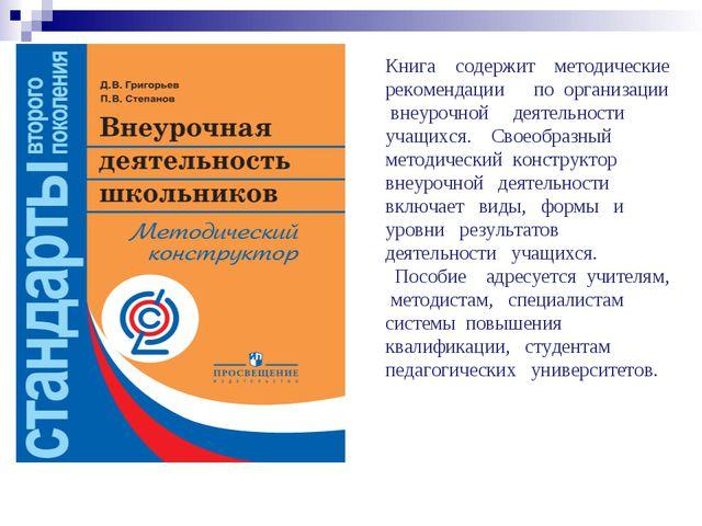 Книга содержит методические рекомендации по организации внеурочной деятельнос...