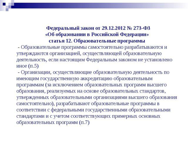 Федеральный закон от 29.12.2012 № 273-Ф3 «Об образовании в Российской Федера...