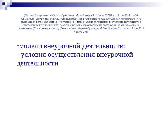 (Письмо Департамента общего образования Минобрнауки России № 03-296 от 12 мая...