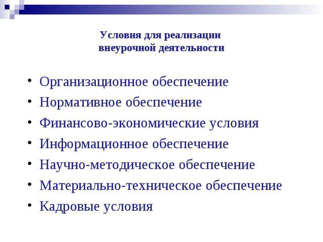 Условия для реализации внеурочной деятельности Организационное обеспечение Но...