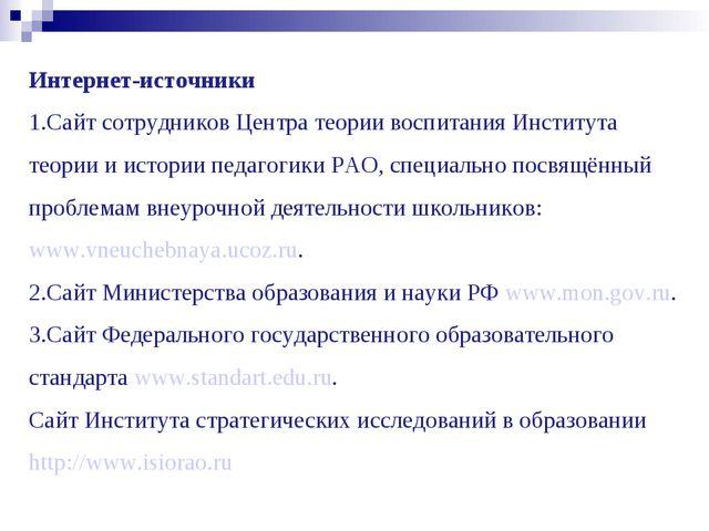 Интернет-источники Сайт сотрудников Центра теории воспитания Института теории...