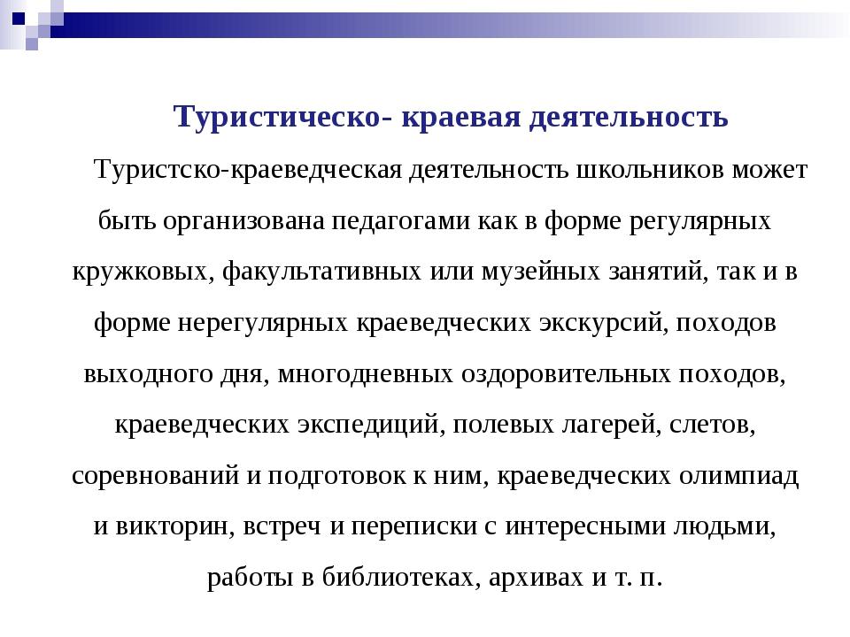 Туристическо- краевая деятельность Туристско-краеведческая деятельность школь...