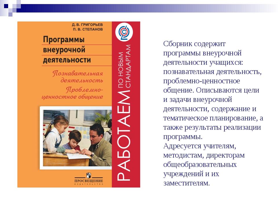 Сборник содержит программы внеурочной деятельности учащихся: познавательная д...