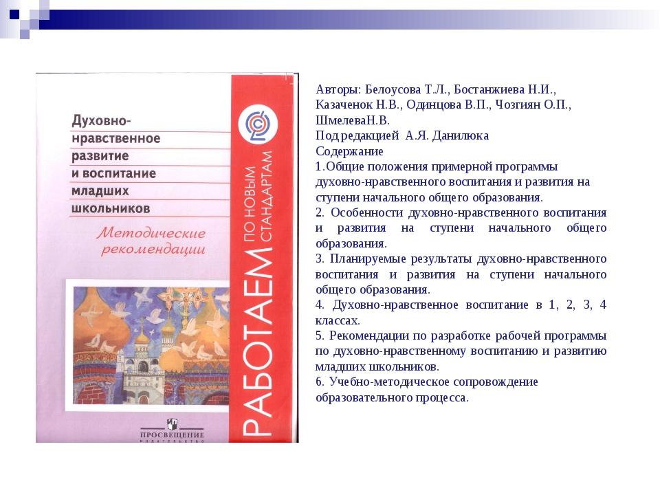 Авторы: Белоусова Т.Л., Бостанжиева Н.И., Казаченок Н.В., Одинцова В.П., Чозг...