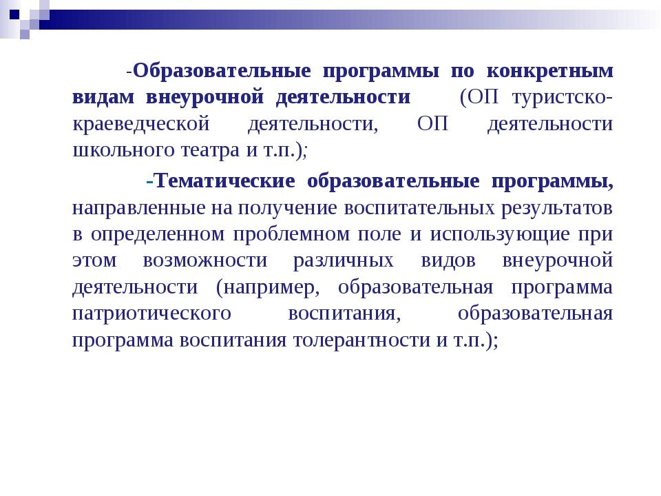 -Образовательные программы по конкретным видам внеурочной деятельности (ОП т...