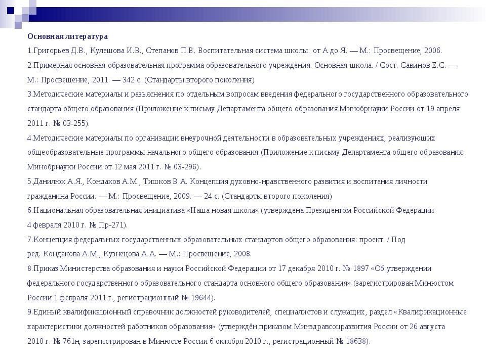 Основная литература ГригорьевД.В., КулешоваИ.В., СтепановП.В. Воспитательн...