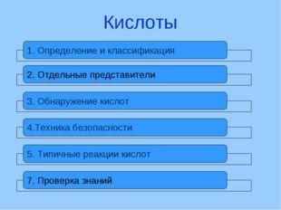 Кислоты 1. Определение и классификация 2. Отдельные представители 3. Обнаруже