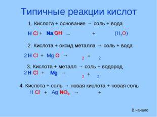 Типичные реакции кислот 1. Кислота + основание → соль + вода Н Сl + Na OH → Н