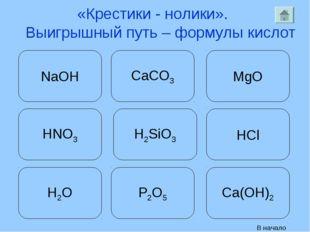 «Крестики - нолики». Выигрышный путь – формулы кислот NaOH CaCO3 MgO HNO3 H2