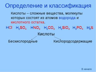 Определение и классификация Кислоты – сложные вещества, молекулы которых сост