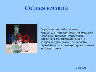 Серная кислота – бесцветная жидкость, вязкая, как масло, не имеющая запаха, п
