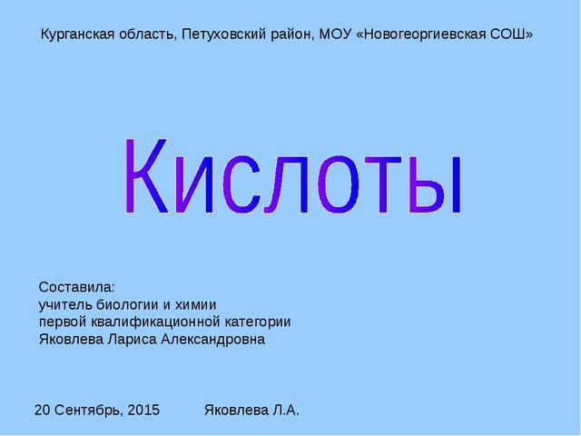 Курганская область, Петуховский район, МОУ «Новогеоргиевская СОШ» Составила:...