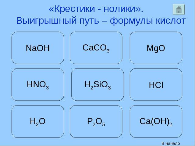 «Крестики - нолики». Выигрышный путь – формулы кислот NaOH CaCO3 MgO HNO3 H2...