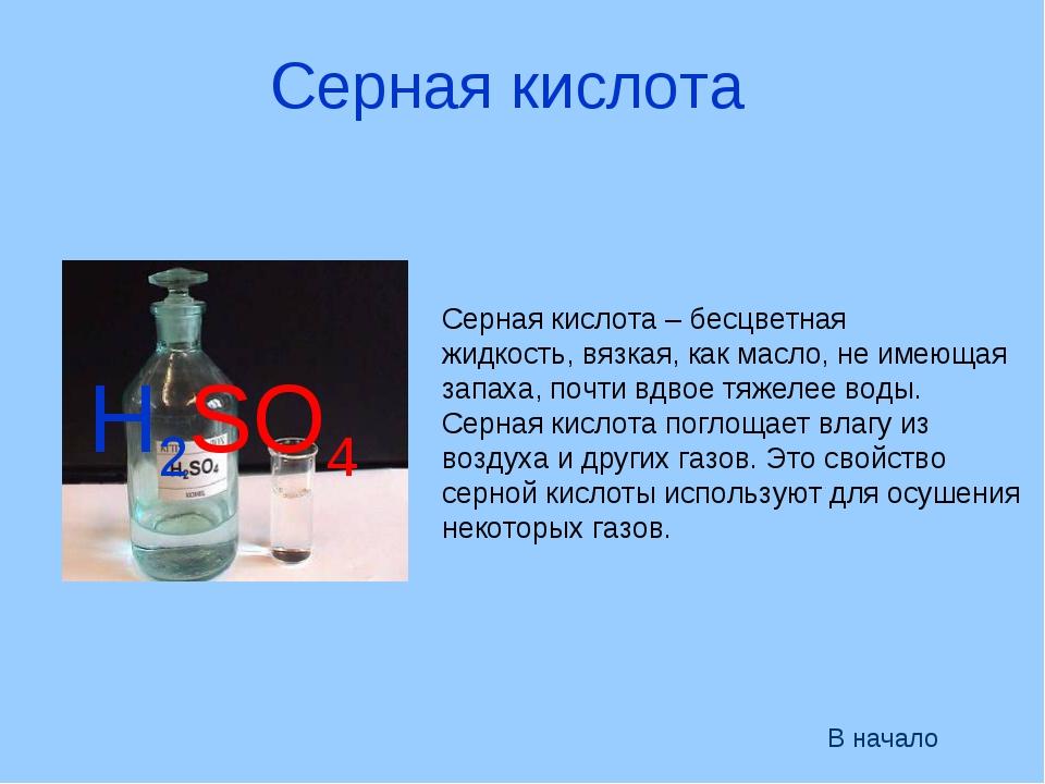 Серная кислота – бесцветная жидкость, вязкая, как масло, не имеющая запаха, п...