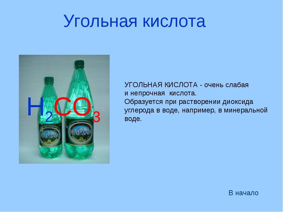 Угольная кислота H2CO3 УГОЛЬНАЯ КИСЛОТА - очень слабая и непрочная кислота. О...