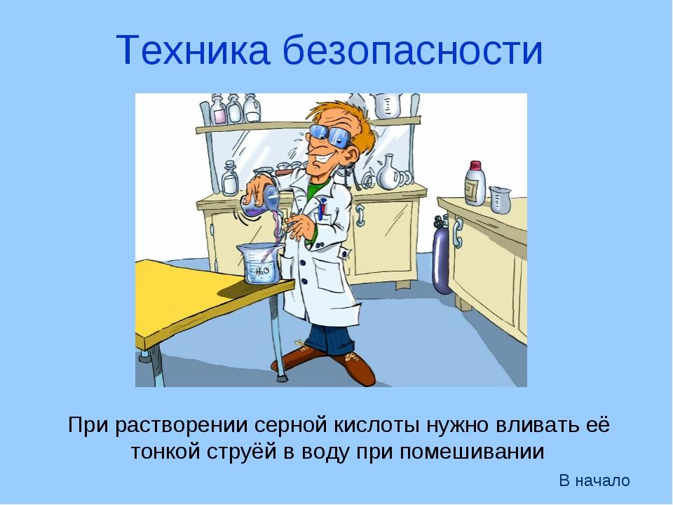 Техника безопасности При растворении серной кислоты нужно вливать её тонкой с...