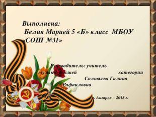 Выполнена: Белик Марией 5 «Б» класс МБОУ «СОШ №31» Руководитель: учитель